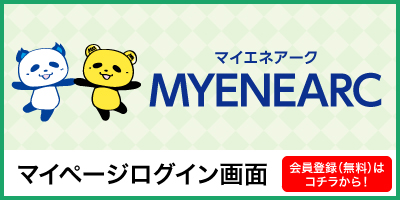 myenex