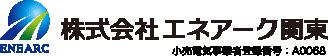 エネアーク関東