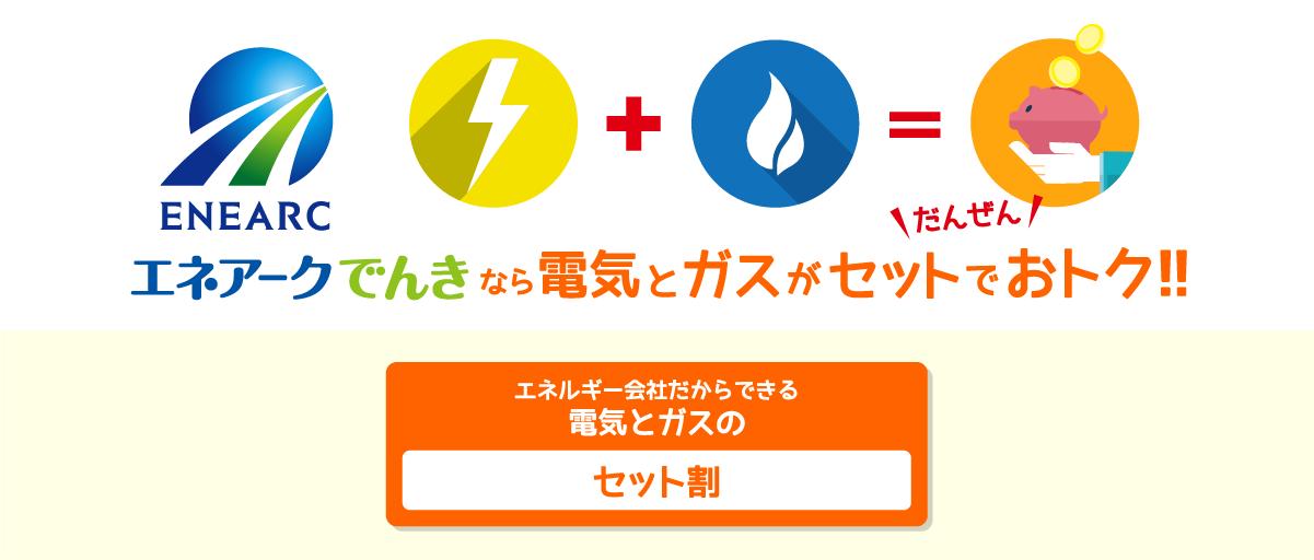 「eコトでんき」なら電気とガスがダブルでお得!